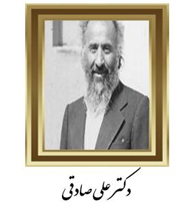 دكتر علی صادقی