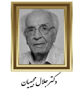 دکتر جلال مجیبیان