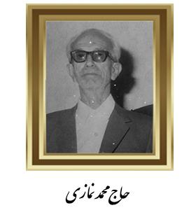 حاج محمد نمازی
