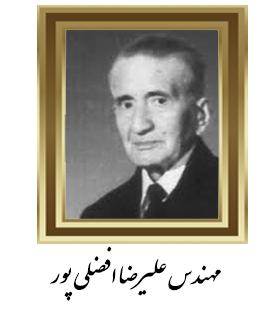 مهندس علیرضا افضلی پور
