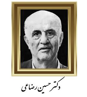 دكتر حسين رضاعی