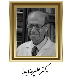 پروفسور علیرضا یلدا