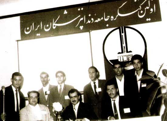 اولین کنگره جامعه دندانپزشکان ایران