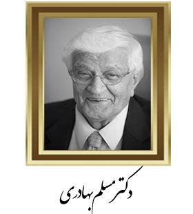 دکتر مسلم بهادری