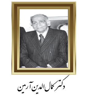 دکتر کمالالدین آرمین