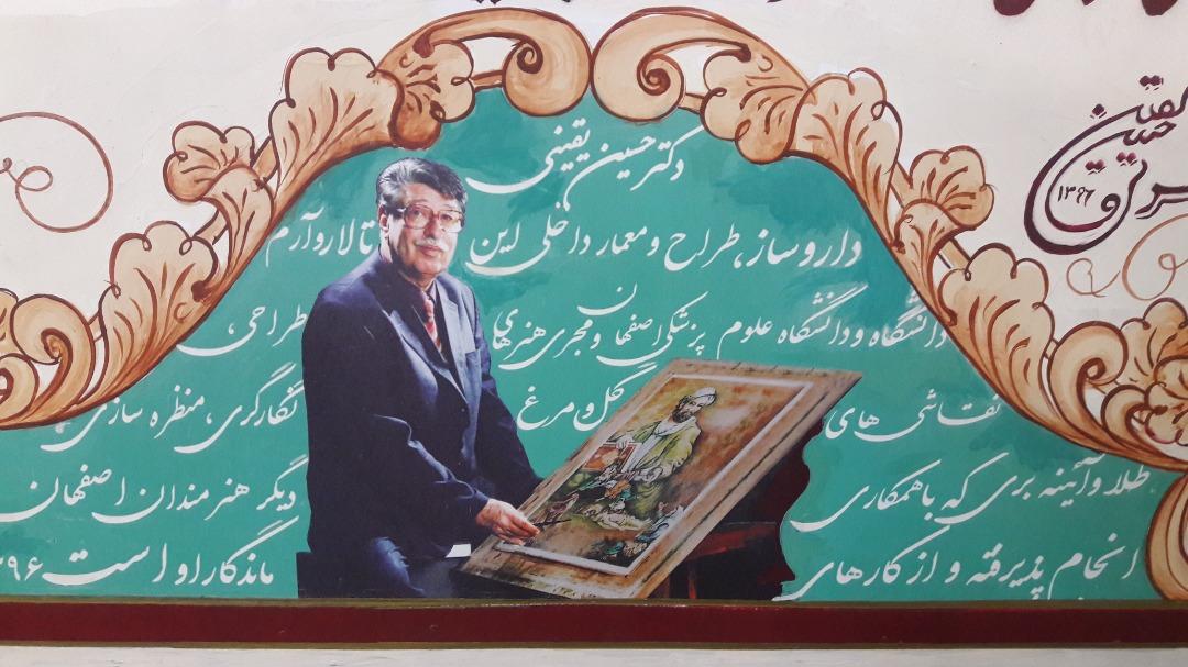 اولین سالن تشریح اصفهان و نقش دکتر حسین یقینی در احداث آن
