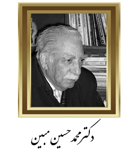 دکتر محمدحسین مبیِّن