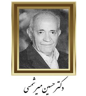 دکتر حسین میرشمسی