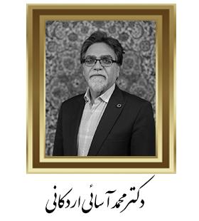 دکتر محمد آساییاردکانی
